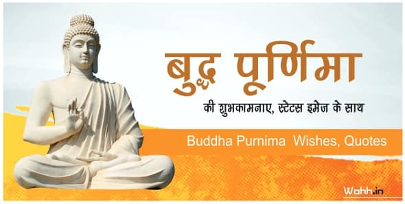 Buddha Purnima Wishes, Status Hindi