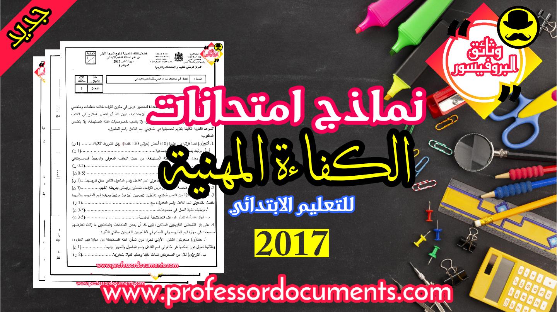 نماذج امتحان الكفاءة المهنية - الدرجة الأولى - السلم 11 للتعليم الابتدائي لسنة 2017 مرفقة بالتصحيح تجدونها حصريا على موقع وثائق البروفيسور