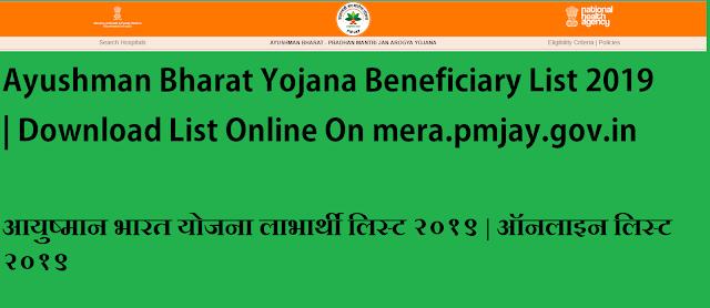 Ayushman Bharat Yojana Beneficiary List 2019 | Download List Online