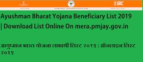 Ayushman Bharat Scheme Online Registration 2018 - 19 | Ayushman