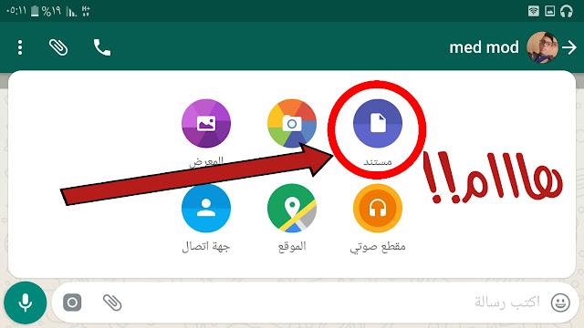 طريقة إرسال الصور في الواتساب بحجمهم الكامل من خلال الواتساب الرسمي وبدون برامج ولا تطبيقات
