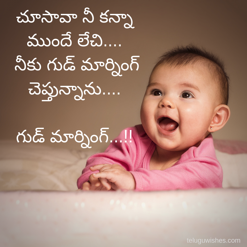 Funny Good Morning Messages In Telugu