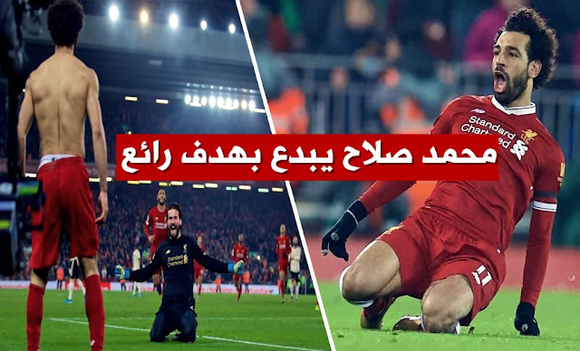 Mohamed Salah scores stunning solo goal as Liverpool draws with Manchester City - محمد صلاح يبدع بهدف رائع