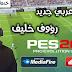 شرح اضافة التعليق العربي رؤوف خليف للعبة بيس 2019 موبايل PES 2019 Mobile