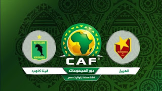 مشاهدة مباراة المريخ وفيتا كلوب بث مباشر اليوم في إياب دوري أبطال أفريقيا