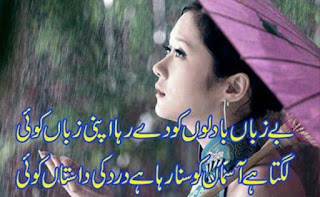 Urdu Shayari For Lover pics for share on whatsapp