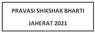Adarsh Nivasi Shala Meghraj Pravasi Shikshak Recruitment 2021