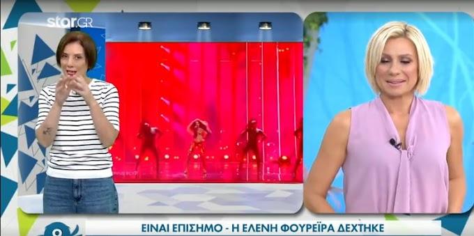 Eurovision 2021: Επίσημη πρόταση στην Ελένη Φουρέιρα να εκπροσωπήσει την Κύπρο