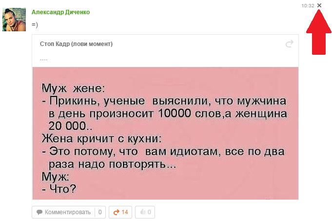 Удалить запись в Одноклассниках