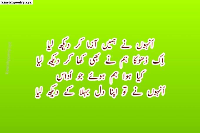 Dil Ko Chu Jane Wali Shayari Urdu