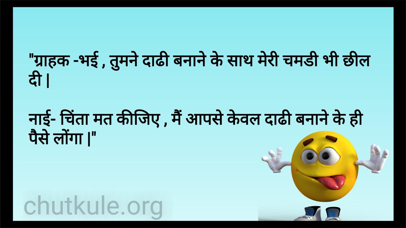 Chutkule Hindi me