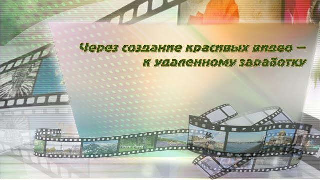 СТУПЕНИ МАСТЕРСТВА. Через создание красивых видео - к удаленному заработку