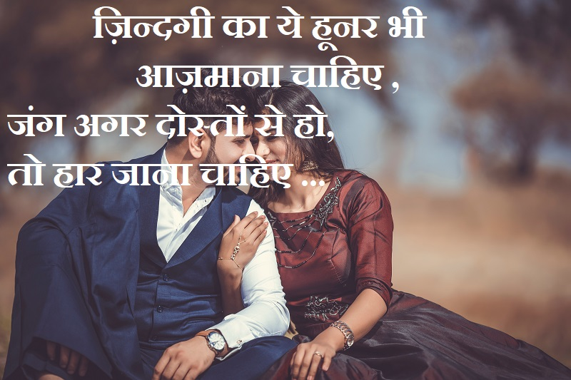 Fb Status Hindi Best Romantic Love Attitude Shayari