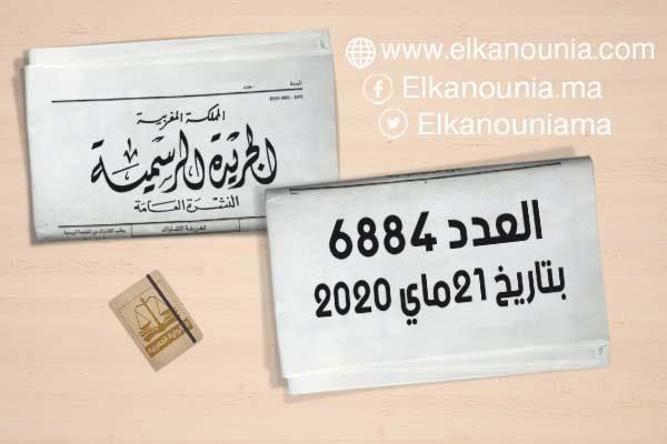 الجريدة الرسمية عدد 6884 الصادرة بتاريخ 27 رمضان 1441 (21 ماي 2020) PDF