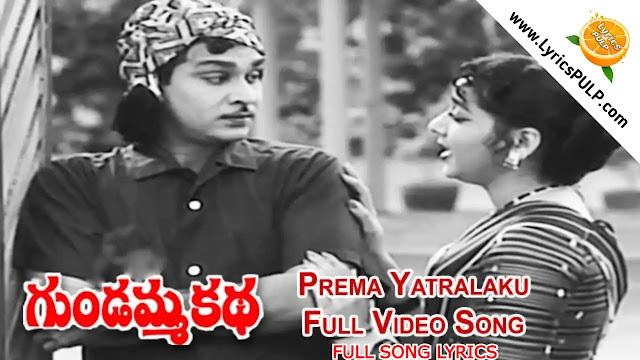 PREMA YATRALAKU BRUNDAVANAM LYRICS In Telugu & English - GUNDAMMA KATHA Telugu Movie Song Lyrics