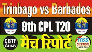 CPL 2020 TKR vs BAR 9th Match Predictions |Barbados Tridents vs Trinbago Knight Riders