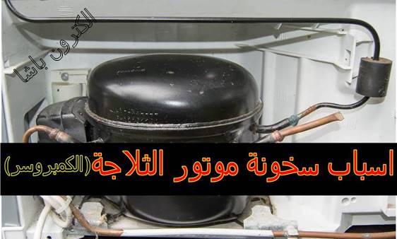 اسباب سخونة موتور الثلاجة (الكمبروسر)