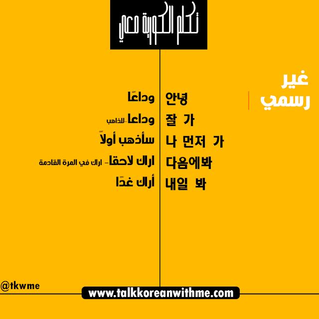"""تعلم اللغة الكورية : كيفية قول """"وداعا"""" باللغة الكورية ."""