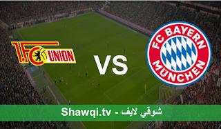 مشاهدة مباراة بايرن ميونخ ويونيون برلين بث مباشر اليوم بتاريخ 10-4-2021 في الدوري الالماني