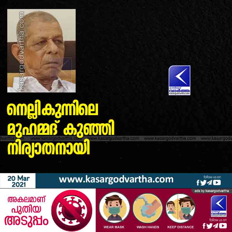 Muhammad Kunji of Nellikunnu passed away