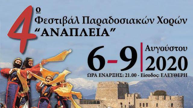 """""""ΑΝΑΠΛΕΙΑ 2020"""":  4ο Φεστιβάλ Παραδοσιακών στο Ναύπλιο Χορών 6 έως 9 Αυγούστου"""
