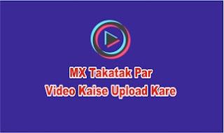 How To Upload Video On Mx Takatak, MX Takatak Par Video Kaise Upload Kare