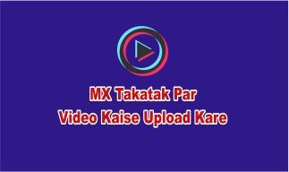 How To Upload Video On MX Takatak Par Video Kaise Upload Kare