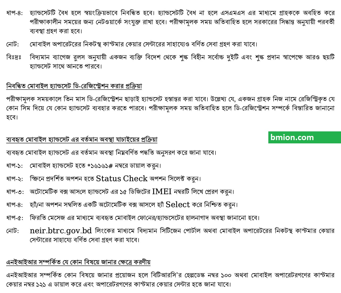 Mobile-IMEI-Registration-Bangladesh-Check-Valid-or-Invalid