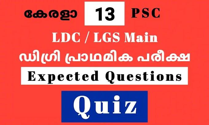 Kerala PSC Quiz-LDC Main-LGS Main-Degree Preliminary - No: 13