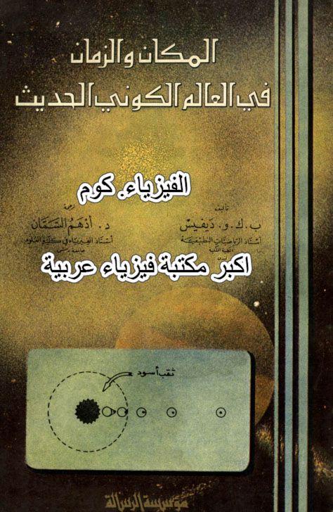 كتاب المفتاح الكوني pdf
