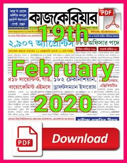 kaajcareer epaper pdf download -employment news 19th February 2020 kaajcareer pdf by jobcrack.online
