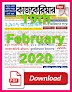 kaajcareer epaper pdf download -employment news 19th February 2020 kaajcareer pdf by jobcrack.online