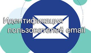 Идентификация пользователей email по номеру телефона