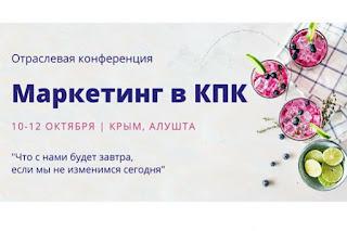 Конференции «Маркетинг в КПК что с нами будет завтра, если мы не изменимся сегодня» 10-12 октября