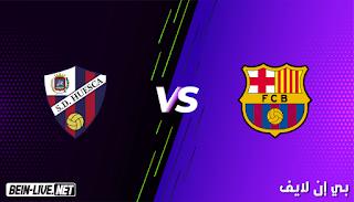 مشاهدة مباراة برشلونة وهويسكا بث مباشر بي ان لايف 3-1-2021 الدوري الإسباني