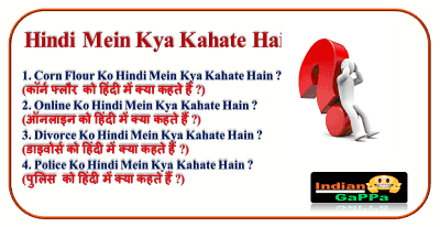 hindi-mein-kya-kahate-hain,ko-hindi-mein-kya-kahate-hain,हिंदी-में-क्या-कहते-हैं,को-हिंदी-में-क्या-कहते-हैं,hindi-me-kya-kahte-hai,meaning-in-hindi,मीनिंग-इन-हिंदी,in-hindi,इन-हिंदी,hindi-arth,हिंदी-अर्थ,hindi-arth-bataiye,हिंदी-अर्थ-बताएं,hindi-matlab,हिंदी-मतलब,hindi-anuvad,हिंदी-अनुवाद
