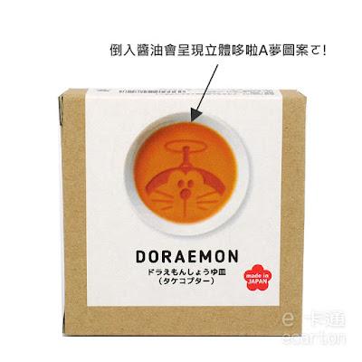 日本製哆啦a夢醬油碟陶瓷餐具竹蜻蜓款