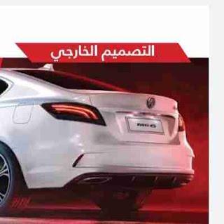 مواصفات وأسعار ام جي 6 2021 | أسعار سيارة MG 6 2021 اليوم | مواصفات mg6 2021 |كماليات ام جى 6 2021 | كماليات mg 6 2021 | مميزات وعيوب ام جي 6 2021