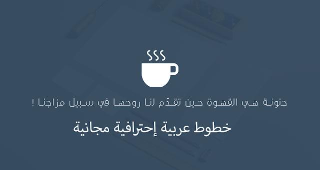 تحميل أجمل خطوط عربية للفوتوشوب والغرافيك والتصميم