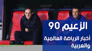 أخبار كرة القدم - خبرة ريال مدريد الأوروبية تُثير رعب توماس توخيل