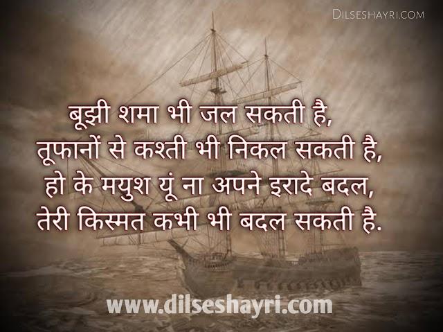 Bujhi Shama Bhi Jal Sakti