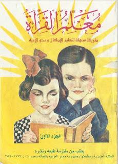 تحميل كتاب معلم القراءة PDF ( طريقة سهلة لتعليم الأطفال ومحو الأمية ) عطية محمد