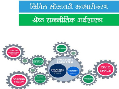 श्रेष्ठ राजनीतिक अर्थशास्त्री |Best political Economist in Hindi