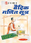 वैदिक गणित सूत्र डॉ. आलोक कुमार द्वारा मुक्त पीडीऍफ़ पुस्तक | Vedic Maths Tricks in Hindi PDF Free Download By Dr. Alok Kumar