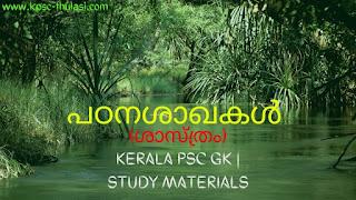 ശാസ്ത്രം - പഠനശാഖകൾ || Kerala Psc Gk | Study Materials