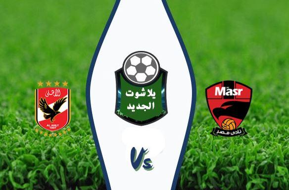 نتيجة مباراة الاهلي ونادي مصر اليوم الاربعاء 23 سبتمبر 2020 الدوري المصري