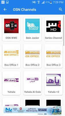 بث مباشر مشاهدة قناة بي ان سبورت, مشاهدة قنوات Bein Sport, تطبيق Genius Stream