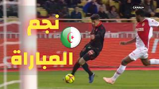 كل ما فعله يوسف عطال ضد موناكو 16-01-2019 الدوري الفرنسي نجم اللقاء