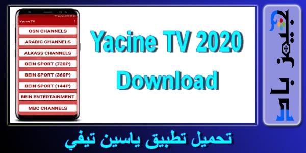 تنزيل تطبيق ياسين تي في 2020