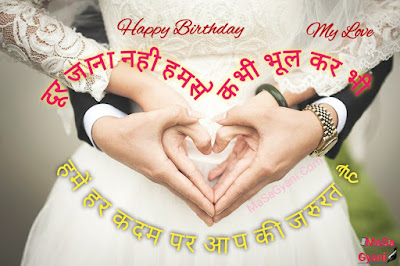 happy birthday wishes for lover in hindi 2b